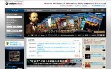 The e-Onkyo site